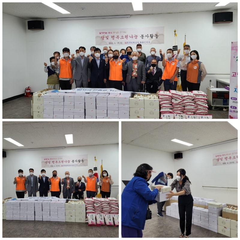 한국전력 후원물품 전달21.09.15.jpg
