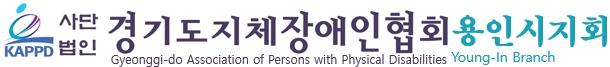 용인시지체장애인협회